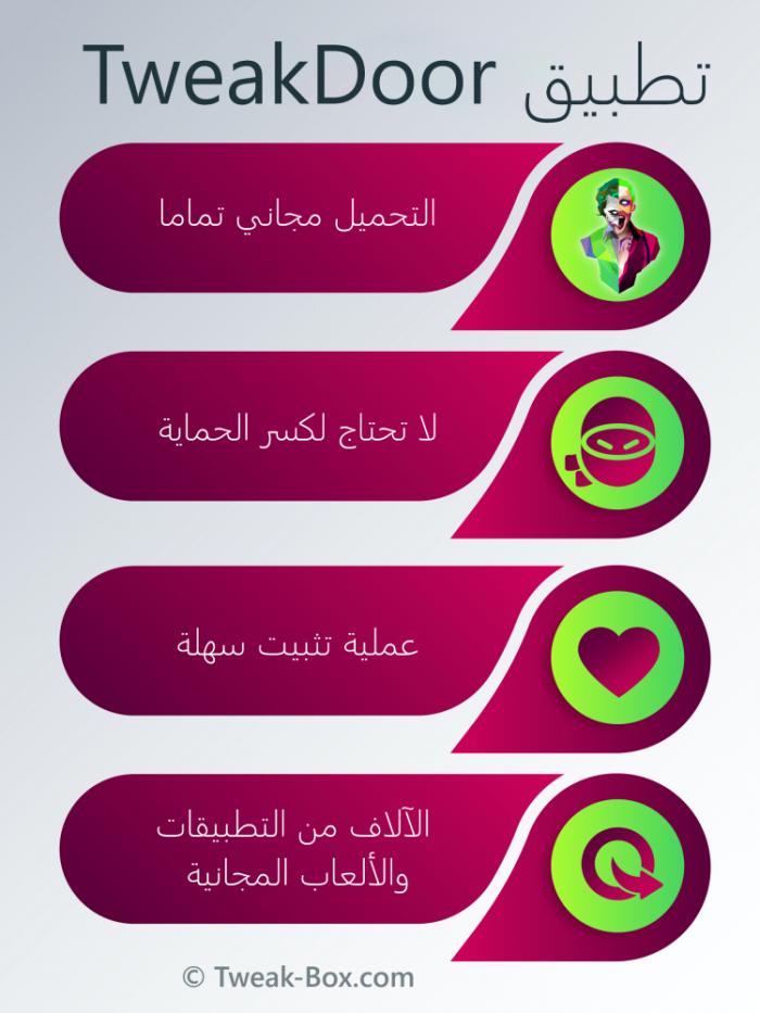 Tweakdoor_app arabic